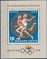 Венгрия 1968 - летние олимпийские игры Мехико - MNH XF