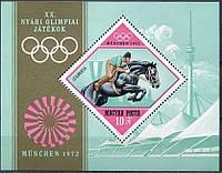 Венгрия 1972 - летние олимпийские игры Мюнхен - MNH XF