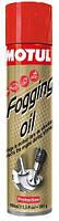 Смазка для защиты двигателя при сезонном хранении Motul Fogging Oil, 400мл