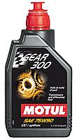 Трансмиссионное масло Motul Gear 300 75W90, 1л