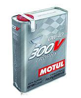 Моторное масло синтетическое для автоспорта Motul 300V Trophy 0W40, 2л