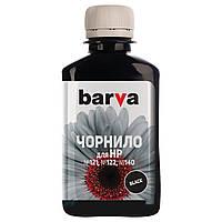 Чернила Barva HP №121 / №122 / №131 / №132 / №178, Black Pigment, 180 г (H140-177)