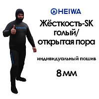 Индпошив гидрокостюма для подводной охоты 8мм Хейва SK; гладкий / открытая пора