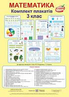 Комплект плакатів. Математика. 3 клас (до підручн. Богданович М.)