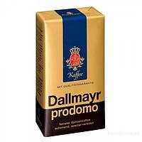 Кофе молотый Dallmayr prodomo 500г (Германия)