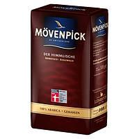 Кофе молотый Movenpick Der Himmlische 500г (Германия)