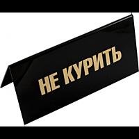 "Табличка ""Не курить"" 200*60 мм"
