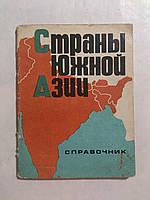 Страны Южной Азии. Справочник