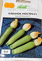 Семена кабачка сорт Мостра F1 5шт