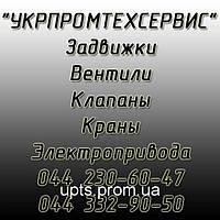 Вентиль  15нж65бк   Ду100 Ру16