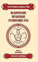 Свами Вишнудевананда Гири  Ведические практики усмирения ума. Методы достижения счастья и здоровья