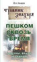 Комаров Ю.А.  Ведуны, врачи и лекари. Пешком сквозь время.
