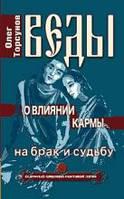 Торсунов  Веды о влиянии кармы на брак и судьбу