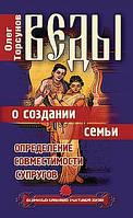 Торсунов  Веды о создании семьи. Определение совместимости супругов
