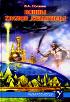 Поляков  Воины Храмов Атлантиды