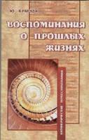 Кравчук Ю.  Воспоминания о прошлых жизнях:эзотерические повествования