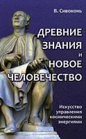Сивоконь В.  Древние знания и новое человечество. Искусство управления космическими энергиями