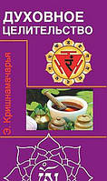 Кришнамачарья Кулапати Эккирала  Духовное целительство Цикл лекций