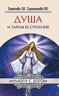 Секлитова Л.А. Стрельникова  Душа и тайны её строения