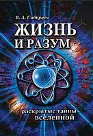Сибирцев В.А.  Жизнь и разум. Раскрытые тайны Вселенной
