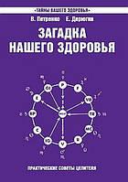 Петренко Валентина  Загадка нашего здоровья. Кн.7