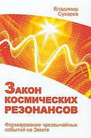 Сухарев  Закон космических резонансов