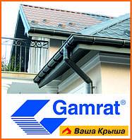 Gamrat (Гамрат) - лучший пластиковый водосток!