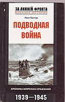 Леон Пиллар Подводная война . Хроника морских сражений. 1939-1945  Подробнее на livelib.ru: https://www.liveli