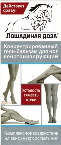 Лошадиная доза гель-бальзам/ног 75мл