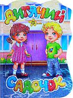 """Навчальна книга """"Дитячий садок"""" серії """"Книжка-іграшка"""" укр.яз."""