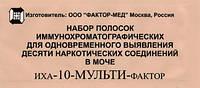 """Мультитест для віявления 10-ти наркотиков """"ИХА-10-МУЛЬТИ-ФАКТОР"""""""