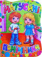 """Книга для малышей """"Мамины помощники"""" серии """"Книжка-игрушка"""" укр.яз."""