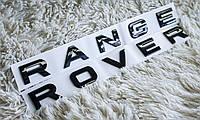 Range Rover Vogue L405 2013-17 эмблема значок надпись буквы на капот багажник глянцевые черные новые