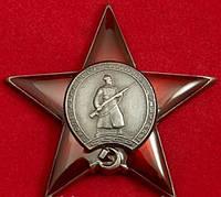 Орден Красная звезда(копия)