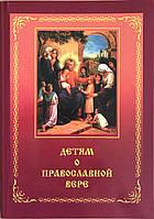 Детям о православной вере