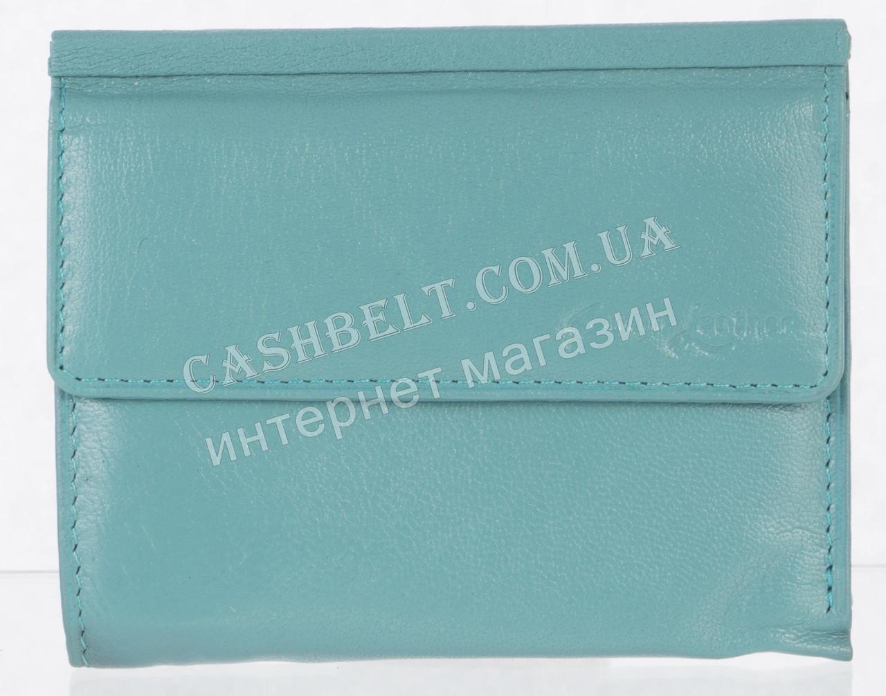 Недорогой женский кошелек с качественной мягкой кожи SWAN art. B 41 FROJI бирюзовый