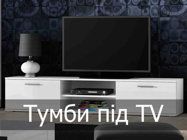 Тумби під TV