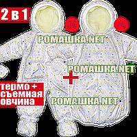 Детский со съёмной овчиной ОСЕННИЙ ЗИМНИЙ ВЕСЕННИЙ термокомбинезон-трансформер р. 86 а как конверт р. 74 3243