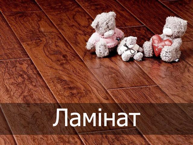 Ламінована підлога