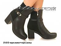 Женские зимние кожаные черные ботинки на цигейке на каблуке 10 см (размеры 36-41)