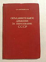 Якубовская С.И. Объединительное движение за образование СССР. (1917 - 1922)