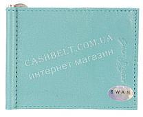 Недорогой женский зажим для денег с качественной мягкой кожи SWAN art. B 0014 FRJ M бирюзовый