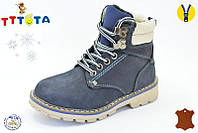 Зимние ботинки для мальчика J&G В 1262-1