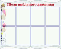 Стенд Розклад роботи гуртків, Расписание работы кружков