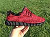 Adidas yeezy boost 350 (адидас изи буст)