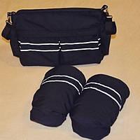 Муфта раздельная  и сумка-ораганайзер со светоотражателями в коляску. Расцветки.