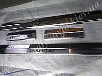 Накладки на пороги Nissan QASHQAI с 2007-2014-гг. (Premium)