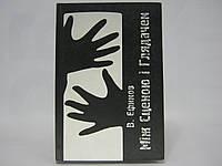 Єфимов В.Б. Між Сценою і Глядачем. Збірник нарисів і статей (б/у)., фото 1