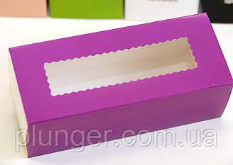 Коробка для макарун, с окном, фиолетовая