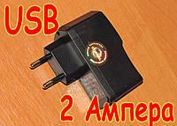 USB универсальное зарядное устройство 5v реальные 2А. Гарантия 1год